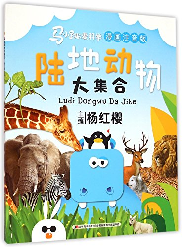 9787538694079: Land Animals (Chinese Edition)
