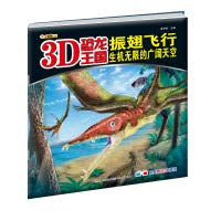 9787538694178: 3D恐龙王国·振翅飞行:生机无限的广阔天空(附3D眼镜)