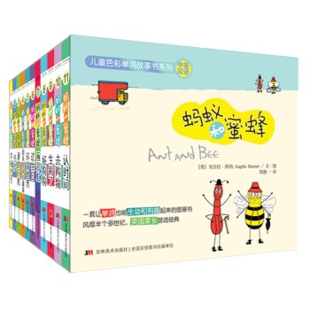 9787538699487: Ants and bees: Children color word story book (bilingual edition hardcover)(Chinese Edition)