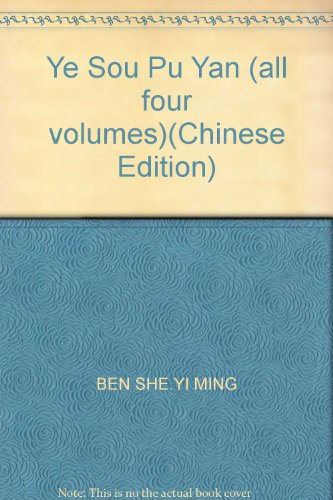 9787538715279: Ye Sou Pu Yan (all four volumes)(Chinese Edition)