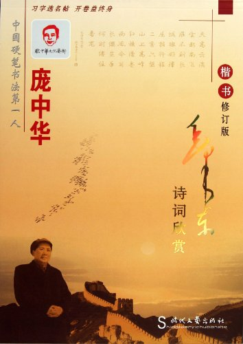 Regular Script Appreciation in The Content of Mao Zedong' Poems (Chinese Edition): hua, pang ...