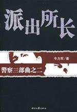 Police Trilogy 2: Station Long [Paperback]: NIU LI JUN