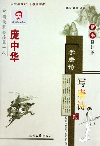 9787538723298: Pang Zhonghuas Regular Script of Tang Poetry-2-Revision (Chinese Edition)