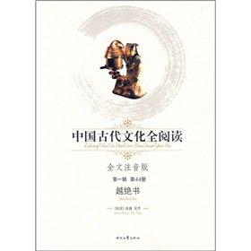 9787538723892 Genuine ancient Chinese culture full of books read : more must book (Part 4(Chinese ...