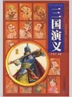 Three Kingdoms(Chinese Edition): MING)LUO GUAN ZHONG ZHU