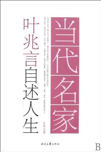 9787538728569: Ye Zhaoyans Autobiography - The Contemporary Masters (Chinese Edition)