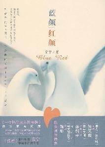 Lan Yan Hongyan(Chinese Edition): AN NING