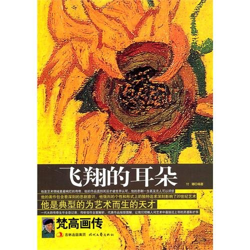 Flying ears Gogh painting and color graphic [ version](Chinese Edition): FU NA