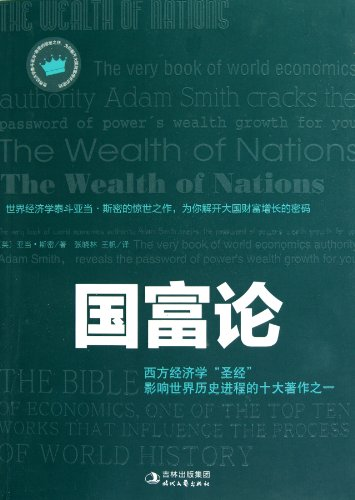 9787538730104: The Wealth of Nations (Chinese Edition)