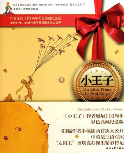 9787538730586: The Little Prince (English, French and Chinese Edition)
