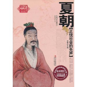 9787538735321: Xia Dynasty (the precursor of the orthodox community) is that China(Chinese Edition)