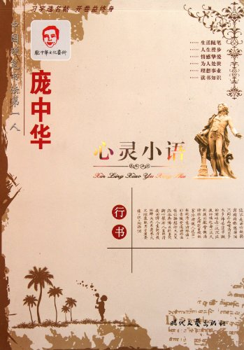 9787538735857: Pang Zhonghuas Running Script of Words Spoken from the Heart (Chinese Edition)