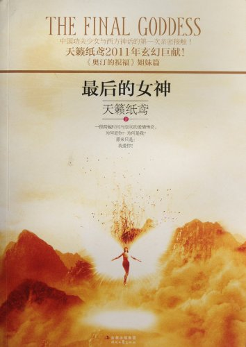 9787538736670: The Final Goddess (Chinese Edition)