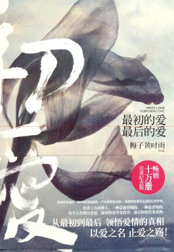 9787538737929: The First Love, the Last Love (Chinese Edition)