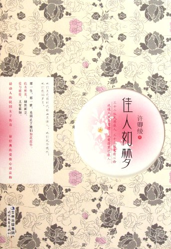 Most Touching Stories About 32 Womens Works in Republic of China (Chinese Edition): Xu Qing Ling