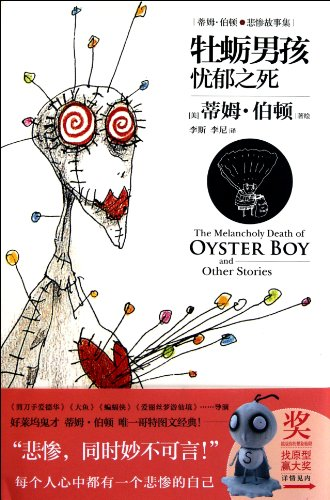 The Melancholy Death of Oyster Boy & Other Stories (Chinese Edition): di mu .bo dong
