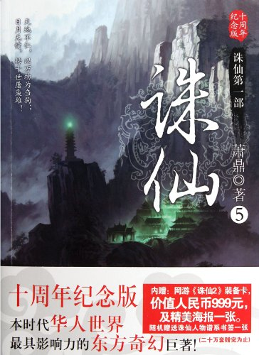9787538738094: Jade Dynasty V-10th Anniversary Edition (Chinese Edition)