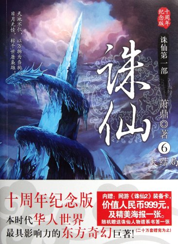 9787538738377: Immortality-Commemorative Edition for 10th Anniversary (Chinese Edition)