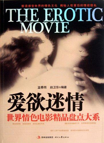 Genuine the world erotic movies boutique inventory of large department: Eros Sensation ...