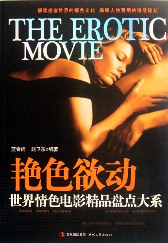 Erotic movies from books