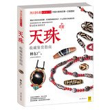 9787538740783: Day bead in the guide(Chinese Edition)