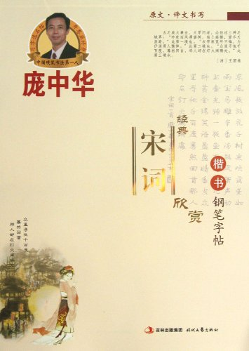 9787538741902: Regular Script Copybook by Pang Zhonghua: Appreciation of Classical Song Ci-poems (Chinese Edition)