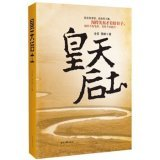 Coldest Winter in Peking(Chinese Edition): LENG YAN .