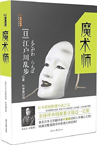 9787538751024: 魔术师/江户川乱步推理探案集
