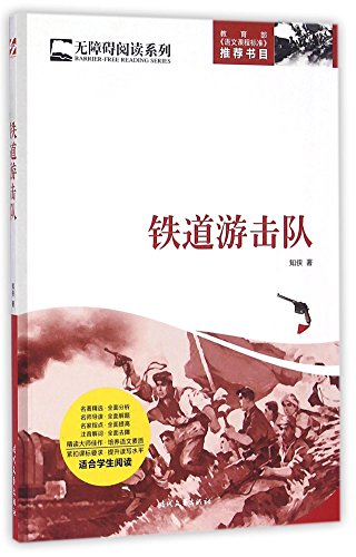 9787538752236: Railway Guerrillas (Chinese Edition)