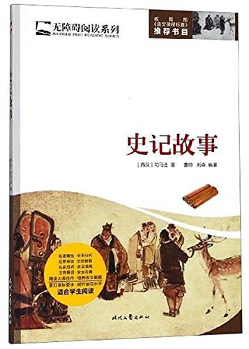 9787538752489: 史记故事/无障碍阅读系列