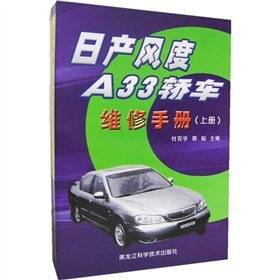 9787538838411: Nissan demeanor A33 car maintenance manual (suite full 2)(Chinese Edition)