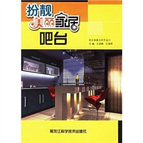 Dress up a beautiful home bar books tj(Chinese Edition): WANG JIAN FENG BIAN