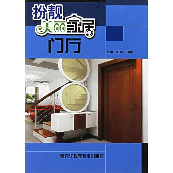 Dress up the beautiful foyer home books tj(Chinese Edition): BEN SHE
