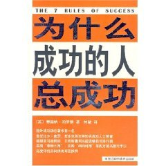 Book tj Why successful people always succeed(Chinese Edition): FEI AO NA HA LUO DE ZHU LIN MIN YI