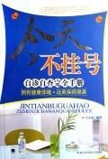 Ten items books today are not registered self-diagnosis self completely manual(Chinese Edition): MA...
