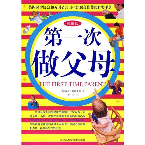 Book tj first time parents(Chinese Edition): LU XI A