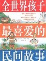 Book tj children worldwide favorite folktales(Chinese Edition): XI SE AI MO LI BIAN JIANG XUE TING ...