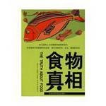 Book tj food Truth(Chinese Edition): JI ER FU