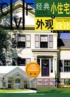 9787538863055: classic small residential design 2