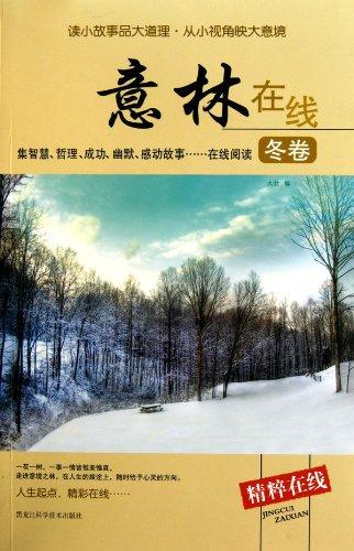 YLI Online ( winter volume ) : 118 Dazhuang(Chinese Edition): DA ZHUANG