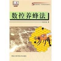 NC beekeeping method(Chinese Edition): YANG DUO FU.