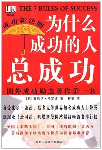 9787538866452: The 7 Rules of Success (Chinese Edition)