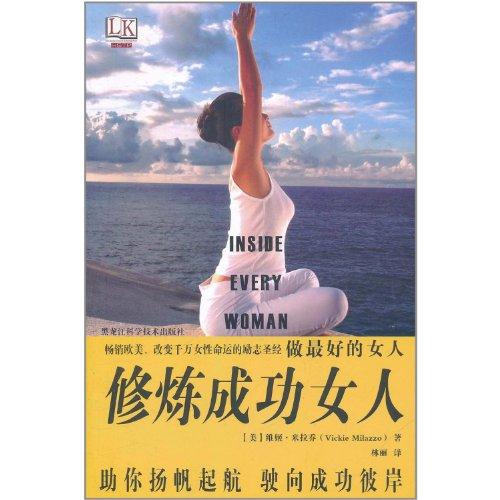 Success in exercising women(Chinese Edition): MEI) MI LA QIAO