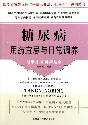 9787538868456: Drug Taboo and Daily Nursing of Diabetes (Chinese Edition)