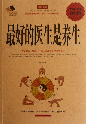 9787538870879: The Best Doctor is Health Care - Value Platinum Edition (Chinese Edition)