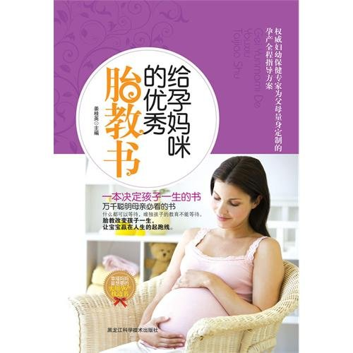9787538871708: Antenatal Training Book for the Pregnant (Chinese Edition)