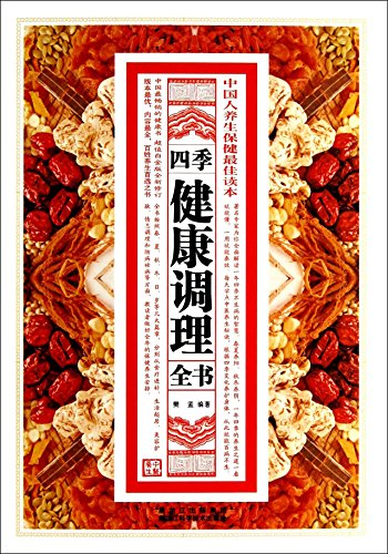 9787538875379: Four Seasons Health conditioning book : Fan Meng 118(Chinese Edition)