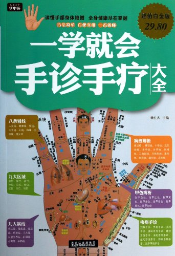 Attending a school will hand hand therapy Guinness - Value Platinum Edition(Chinese Edition): FAN ...