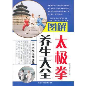 Graphic Taijiquan Health Encyclopedia(Chinese Edition): GUO YI WEI HUI