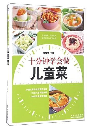 9787538887433: 十分钟学会做儿童菜